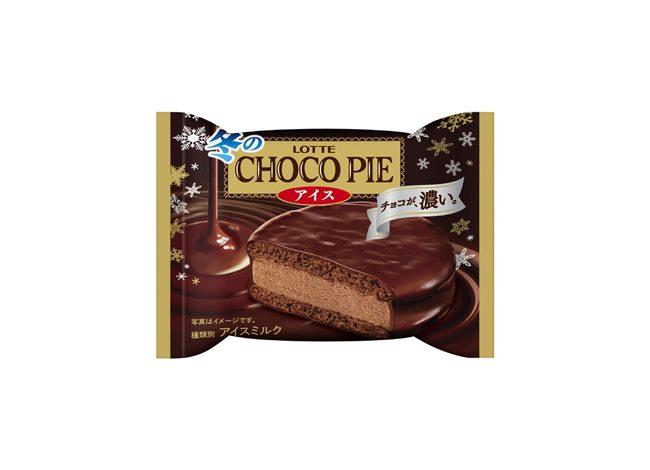 「冬のチョコパイアイス」