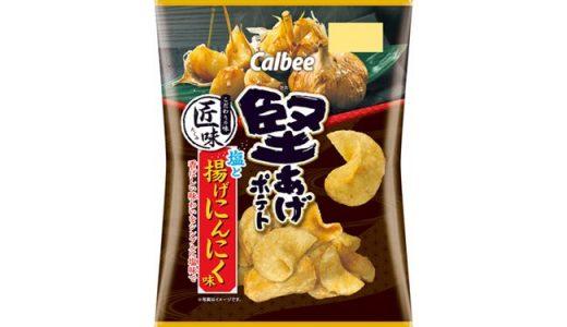 ガーリックパウダー2種類使用!「堅あげポテト匠味 塩と揚げにんにく味」新発売