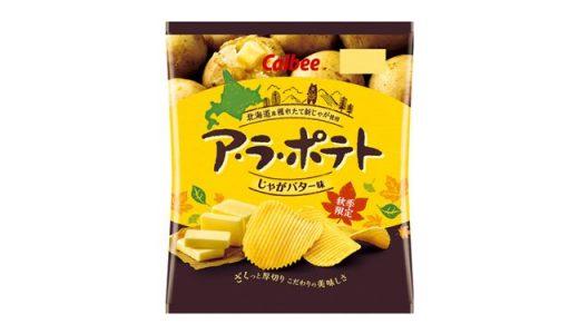 ザクっと食感がたまらない!「ア・ラ・ポテト じゃがバター味」期間限定で新発売