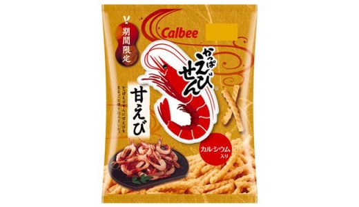 【期間限定】深い味わいの「かっぱえびせん 甘えび」新発売