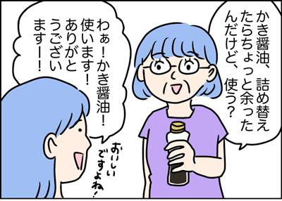 【連載・ママの買い物かご】子どもも絶賛!炒め物が抜群に美味しくなる「アサムラサキのかき醤油」