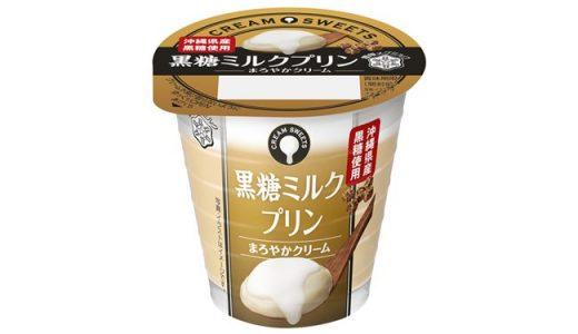 日常のご褒美スイーツ「CREAMSWEETS 黒糖ミルクプリン」新発売