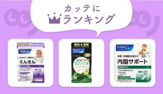 ファンケル・サプリメントランキング! カロリミット、葉酸…人気のサプリは?【編集部セレクト! カッテにランキング】