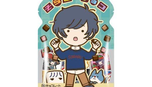 【かわいい】人気歌い手・そらるの限定「チロルチョコ」発売!