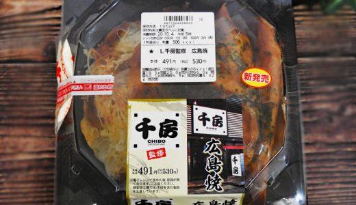 """【新商品食レポ】""""広島焼""""名称でSNS大荒れ ローソン「千房監修 広島焼」を食べてみた"""