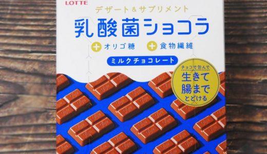 【クチコミまとめ】お腹の調子は整う?ロッテ「乳酸菌ショコラ」食べた人の効果は…
