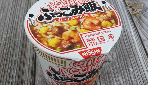 【クチコミまとめ】そのままの味?日清「カップヌードル ぶっこみ飯」食べた人の評価は…