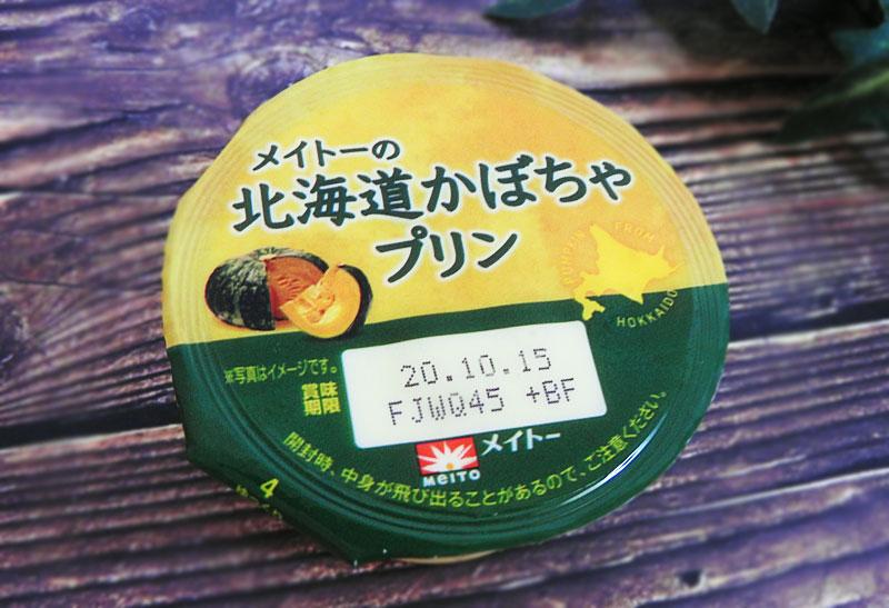 メイトー 北海道かぼちゃプリン(全国のコンビニ&スーパー) 参考価格:103円