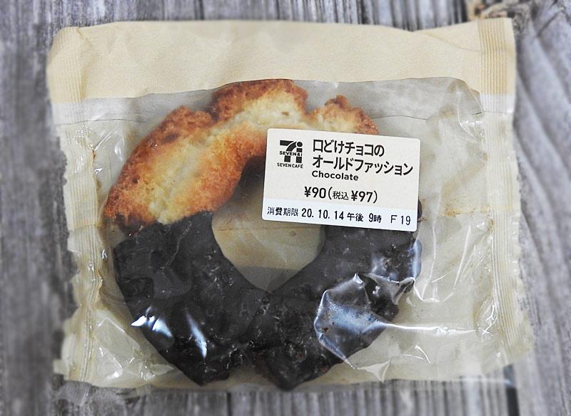口どけチョコのオールドファッション(セブンイレブン)価格:97円(税込)