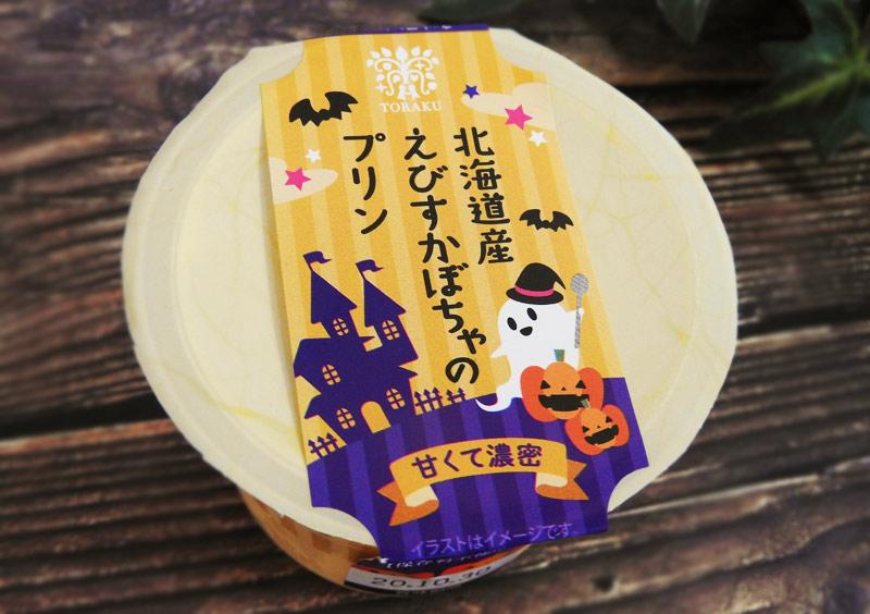 トーラク カップマルシェ 北海道産えびすかぼちゃのプリン(全国のスーパー) 参考価格:118円