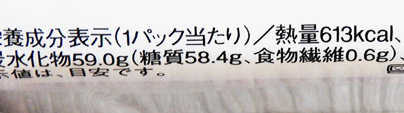 もち食感ロール(ローソン) 価格:295円(税込)