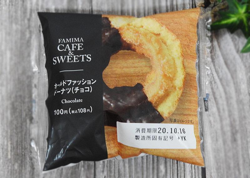 オールドファッションドーナツ チョコ(ファミリーマート) 価格:108円(税込)