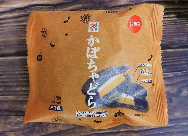 かぼちゃどら(セブンイレブン) 参考価格:192円(税込)