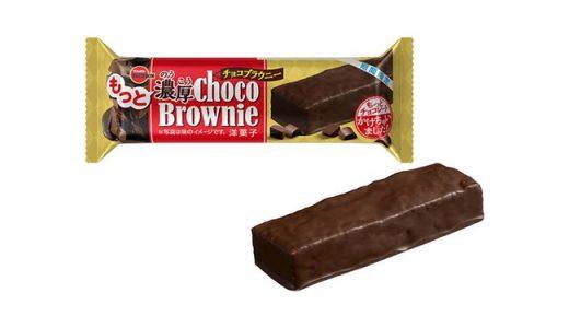 チョコレートづくし!「もっと濃厚チョコブラウニー」期間限定で新発売