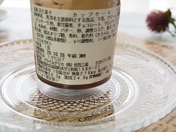 ピエール・エルメ シグネチャーカップケーキ マロンショコラ(セブンイレブン) 価格:334円(税込)