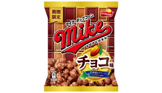 食欲の秋にぴったり!「マイクポップコーン チョコ味」今年も登場!