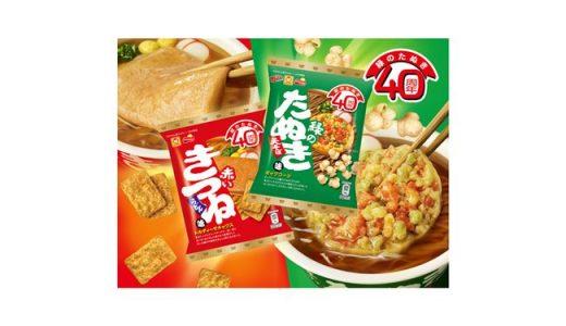「マルちゃん 緑のたぬき天そば」40周年記念「マイクポップコーン 緑のたぬき味」新発売