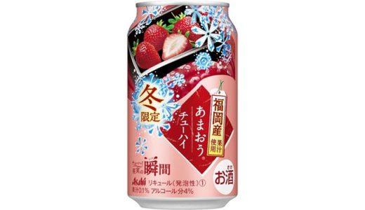 ふんわり甘い「果実の瞬間〈福岡産あまおう〉」が新登場