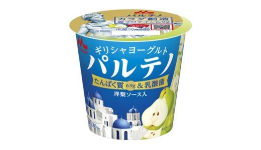 梨のシャキッと食感が楽しめる「ギリシャヨーグルト パルテノ 洋梨ソース入」新発売