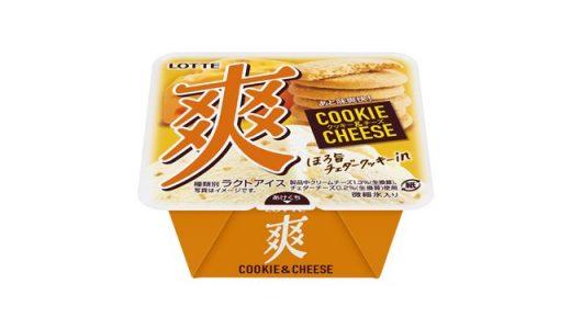 ほろほろ食感!クッキー入り「爽 クッキー&チーズ」新発売