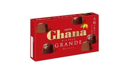 贅沢まろやかな大粒ショコラ「ガーナグランデ」新発売