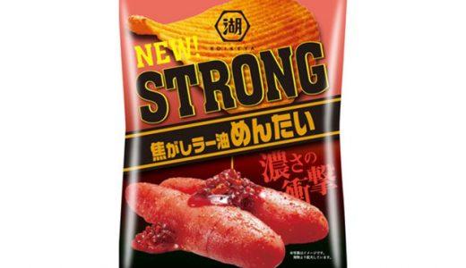 濃厚な明太子味!「KOIKEYA STRONG ポテトチップス 焦がしラー油めんたい」新発売