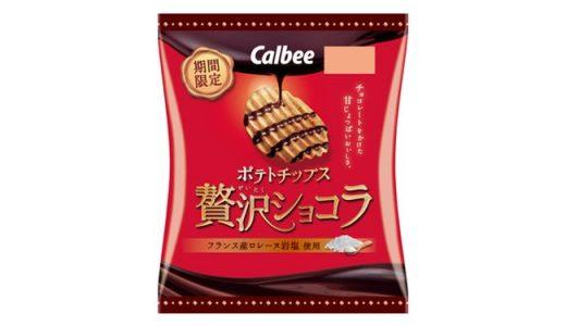 甘じょっぱいがクセになる!「ポテトチップス贅沢ショコラ」期間限定で新発売