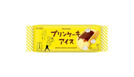 プリンもアイスもケーキも食べたい!「KASANEL プリンケーキアイス」新発売