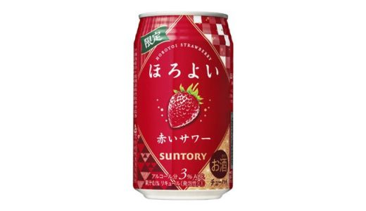 みずみずしいいちごの味わい!「ほろよい〈赤いサワー〉」新発売