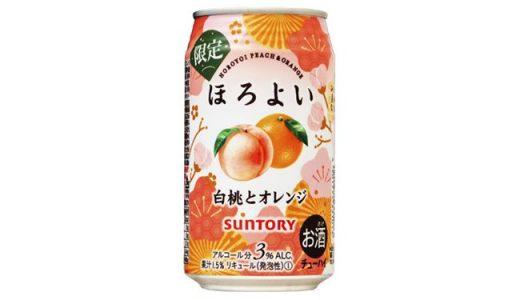 ほんのり甘酸っぱい「ほろよい〈白桃とオレンジ〉」期間限定で新発売!