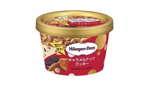 【ファミマ限定】ハーゲンダッツ ミニカップ「キャラメルナッツクッキー」新発売