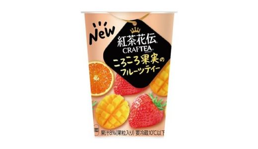 「紅茶花伝」シリーズ初!チルドカップ「クラフティー ころころ果実のフルーツティー」新発売