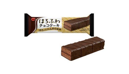 小腹満たしにピッタリ!「ほろふわチョコケーキ」新発売