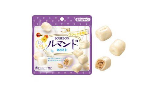 ミルクが香る甘~い「ひとくちルマンド ホワイト」新発売