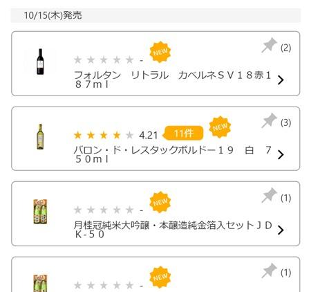 10月15日は月桂冠の金箔入り日本酒が新発売!