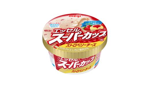 美味しさアップ!「明治 エッセルスーパーカップ ストロベリーチーズ」新登場