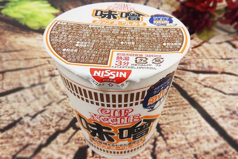 日清「カップヌードル 味噌」 参考価格:180円