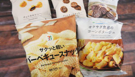 【コンビニお菓子食べ比べ】コスパが最高なオリジナル100円菓子 ベスト5