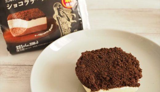 【毎週更新】コンビニスイーツ食レポ・週末のおすすめ ファミマ「ショコラチーズケーキ」で味の変化を楽しむ!