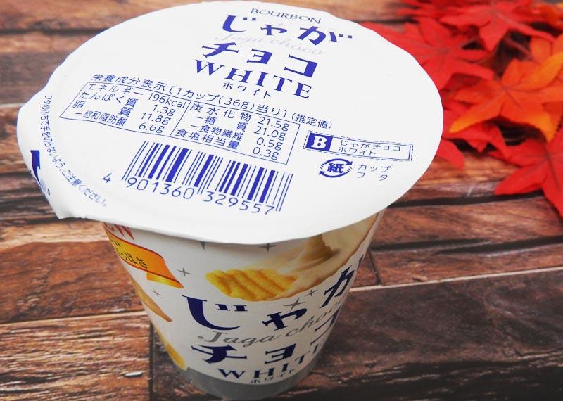 ブルボン「じゃがチョコホワイト」参考価格:140円