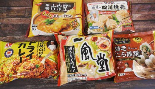 【冷凍食品食べ比べ】ガチ比較! 有名店・料理人が監修したコスパ最強の冷凍食品ベスト5