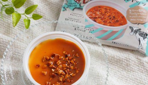 【毎週更新】コンビニスイーツおすすめ新商品食レポ ローソン×生クリーム専門店「ミルクキャラメルナッツ」