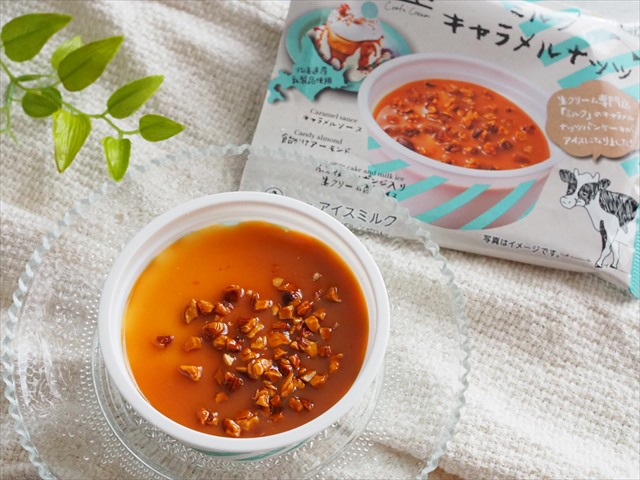 Uchi Café×Milk ミルクキャラメルナッツ(ローソン) 価格:248円(税込)