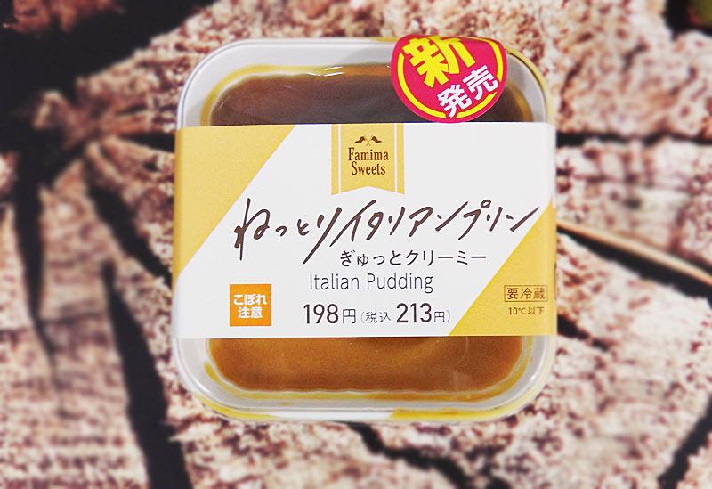 ねっとりイタリアンプリン(ファミリーマート)価格:213円(税込)