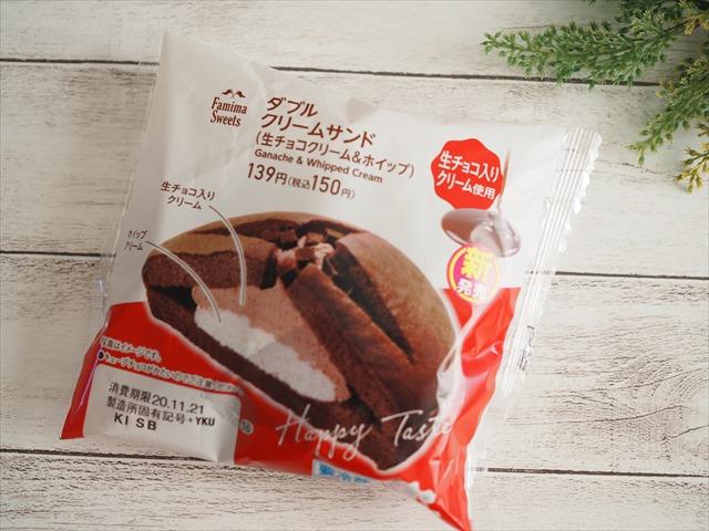 ダブルクリームサンド(生チョコクリーム&ホイップ)(ファミリマート) 価格:150円(税込)