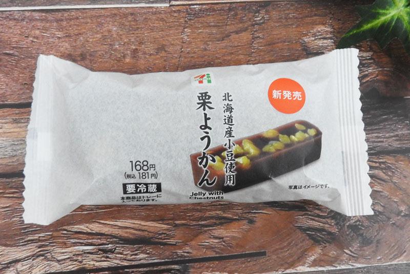 北海道産小豆使用 栗ようかん(セブンイレブン)価格:181円(税込)