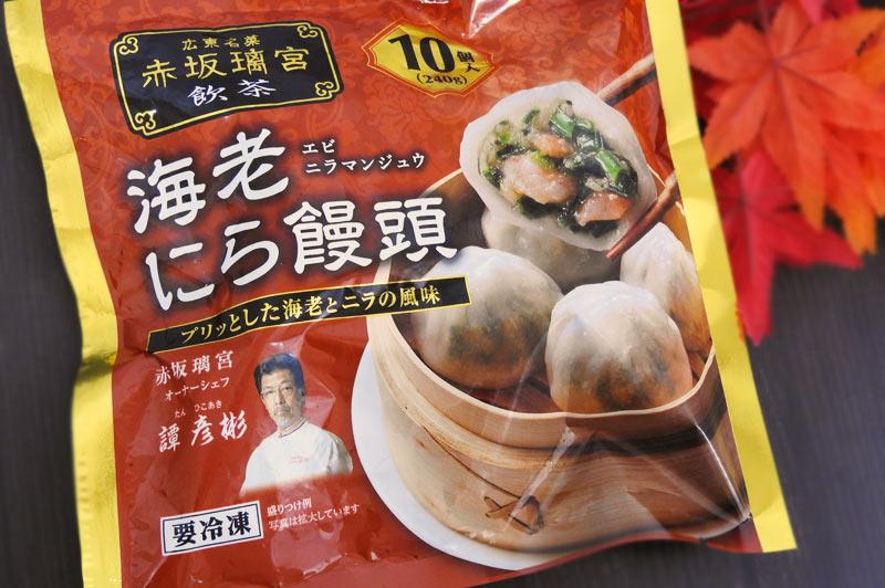 広東名菜赤坂璃宮 飲茶 海老にら饅頭(マルハニチロ) 参考価格:537円