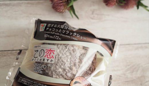入手困難なセブン『恋あた』シュー 食べ逃しを埋める!チョコ系スイーツ3選