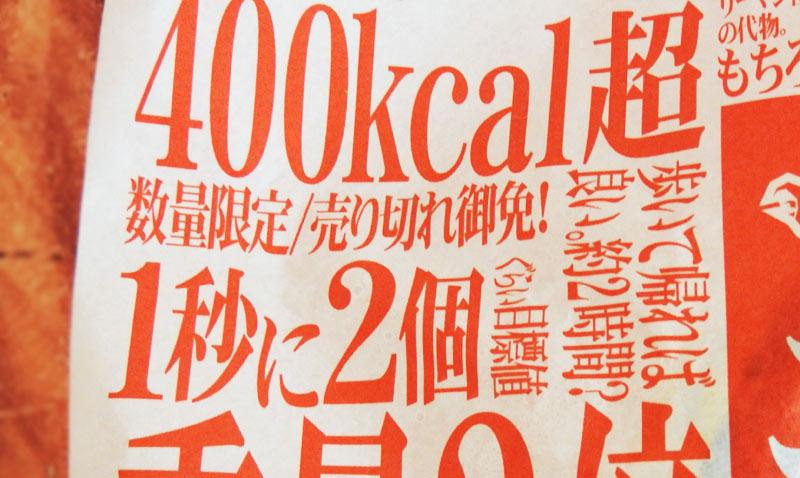 ファミリーマート「千里眼監修 ニンニクマシマシどデカ2倍肉まん」価格:230円(税込)