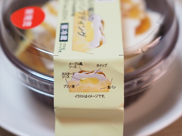 恋する火曜日の極上パンプディング(セブンイレブン) 価格:300円(税込)